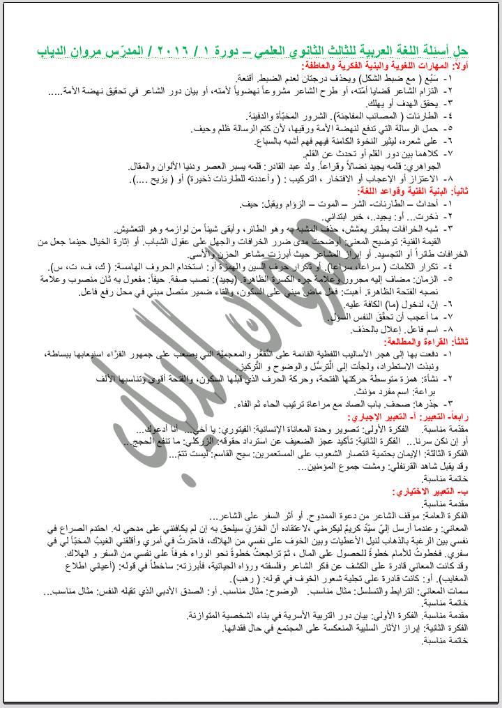 رد: ورقة اسئلة اللغة العربية البكالوريا العلمي 2016 الدورة الاولى اسئلة الدورات