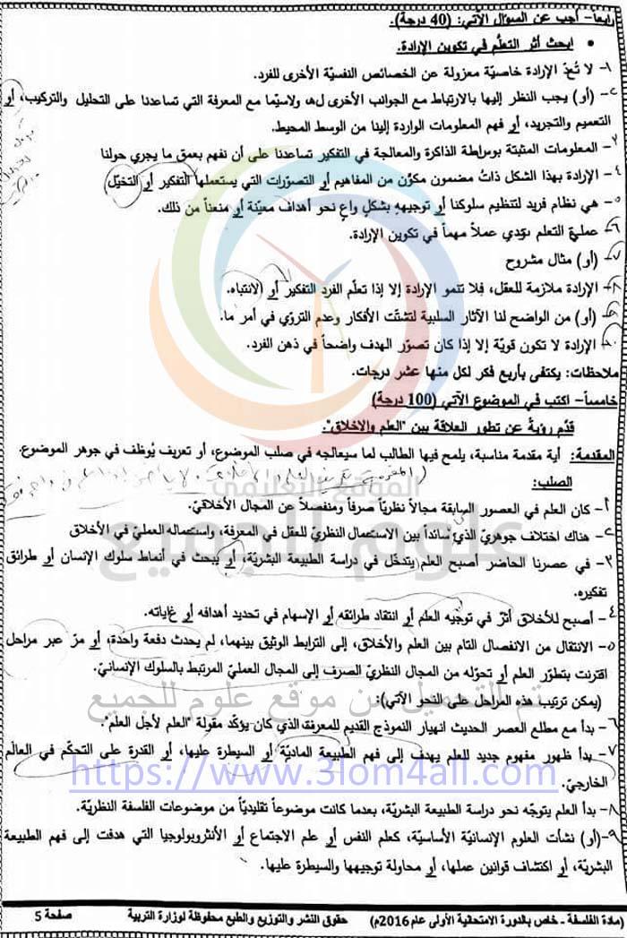 سلم تصحيح الفلسفة البكالوريا 2016 دورة اولى سوريا