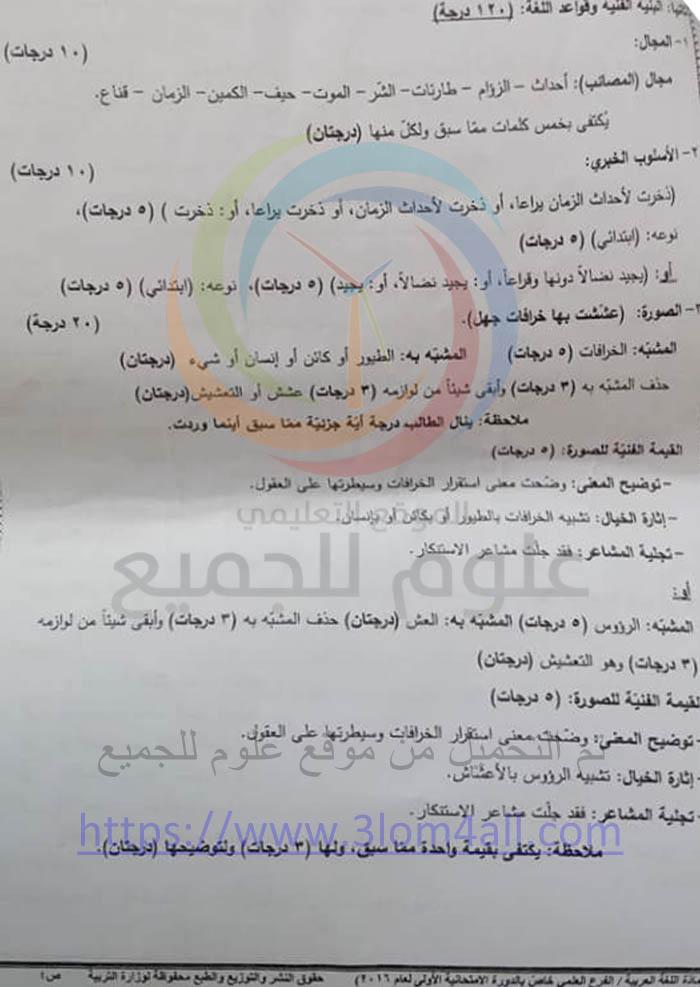 سلم تصحيح العربي البكالوريا 2016 العلمي دورة اولى سوريا