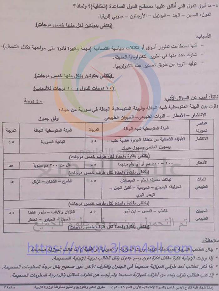 سلم تصحيح الجغرافيا البكالوريا 2016 دورة اولى سوريا