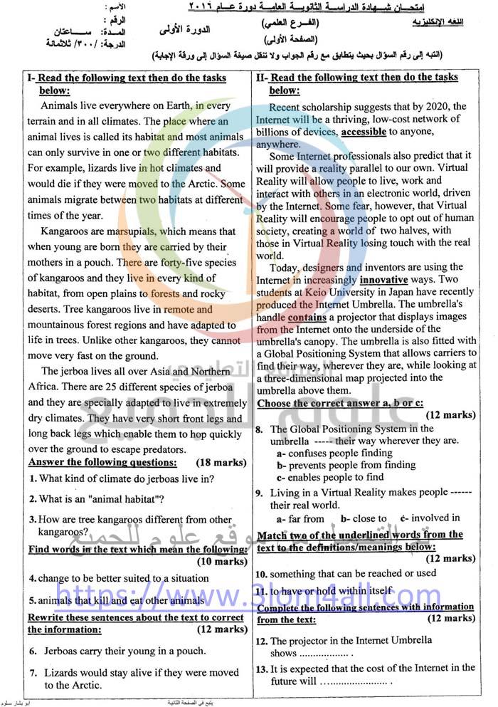 ورقة اسئلة اللغة الانجليزية البكالوريا العلمي 2016 الدورة الاولى اسئلة الدورات