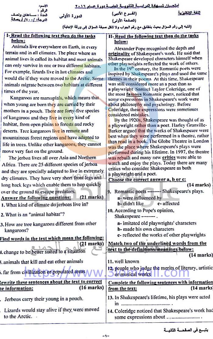 ورقة اسئلة اللغة الانجليزية البكالوريا الادبي 2016 الدورة الاولى اسئلة الدورات