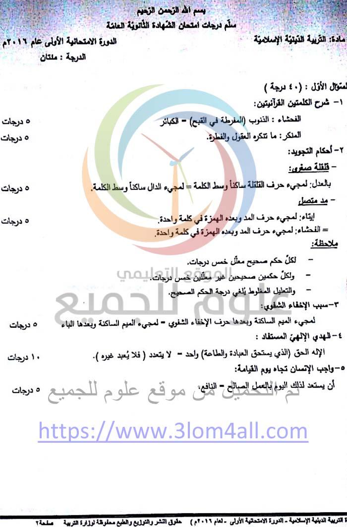 سلم تصحيح الديانة الاسلامية البكالوريا 2016 دورة اولى سوريا