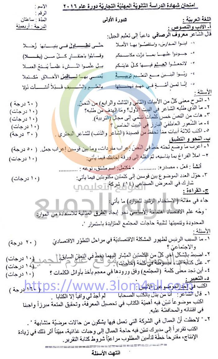 ورقة اسئلة اللغة العربية البكالوريا التجارية 2016 الدورة الاولى