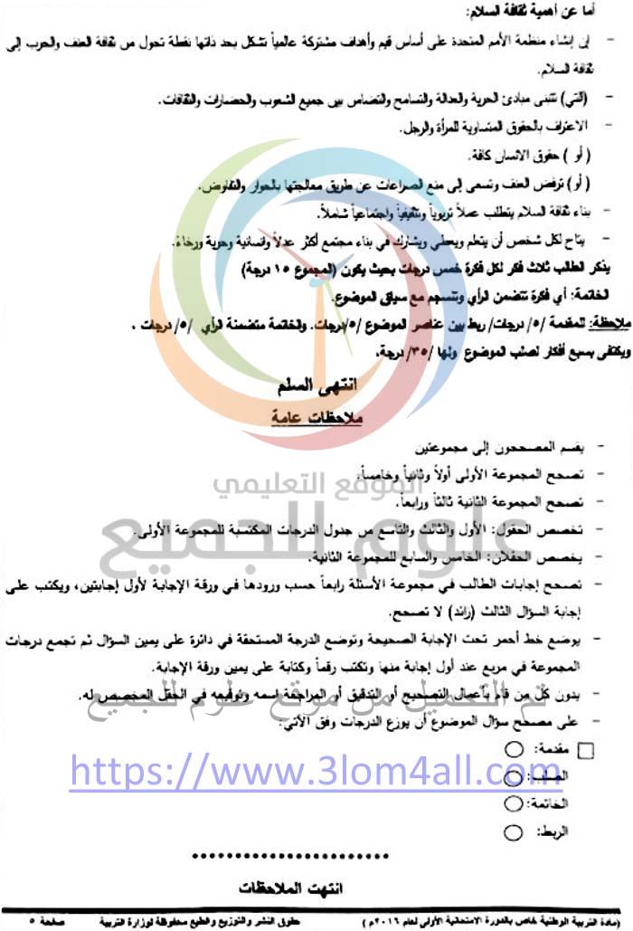 سلم تصحيح الوطنية البكالوريا 2016 دورة اولى سوريا