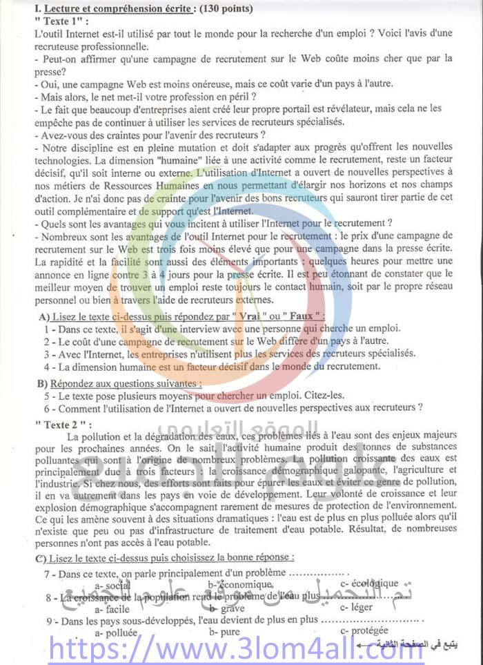 ورقة أسئلة امتحان اللغة الفرنسية البكالوريا العلمي 2016 الدورة الاولى