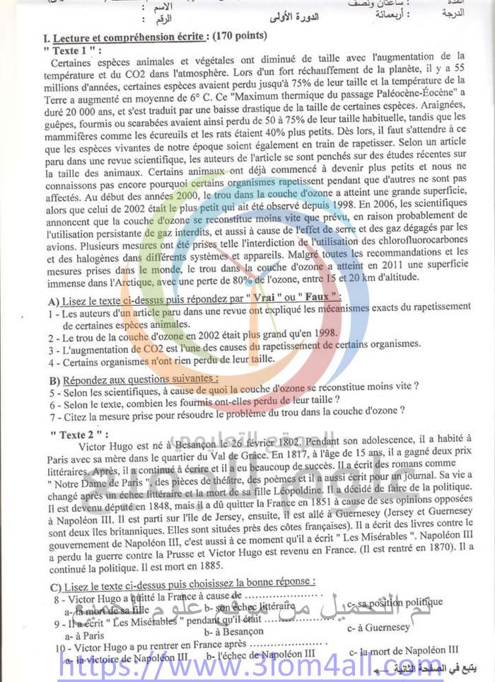 ورقة أسئلة امتحان اللغة الفرنسية البكالوريا الأدبي 2016 الدورة الاولى