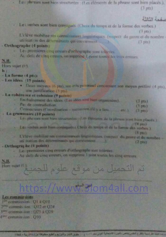 سلم تصحيح الفرنسي البكالوريا 2016 العلمي دورة اولى سوريا