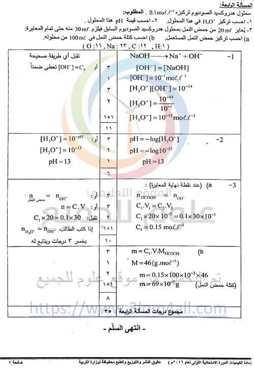 اسئلة الكيمياء للبكالوريا في سوريا - سلم تصحيح الكيمياء البكالوريا 2016 دورة اولى سوريا