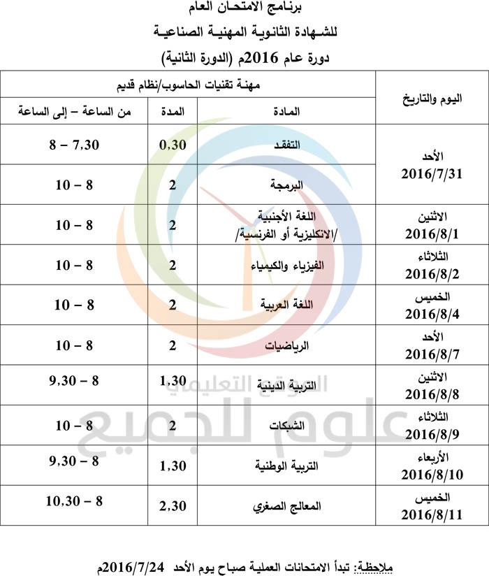 برنامج فحص البكالوريا الدورة الثانية 2016 في سوريا