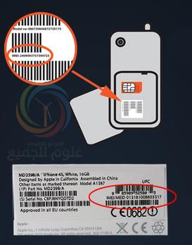"""كيفية التحقق من حالة معرف جهاز الموبايل """"الجوال"""" على الشبكة الخلوية السورية imei"""