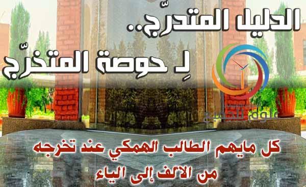 ماهو هام للطالب المتخرج من كلية الهمك في سوريا