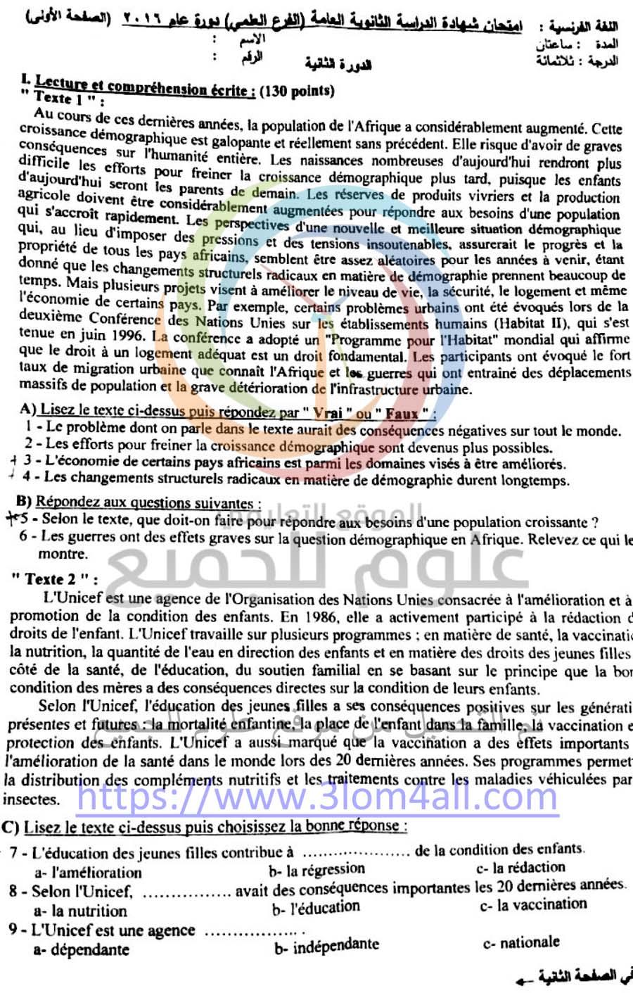 ورقة أسئلة امتحان اللغة الفرنسية الدورة الثانية البكالوريا العلمي 2016 مع الحل