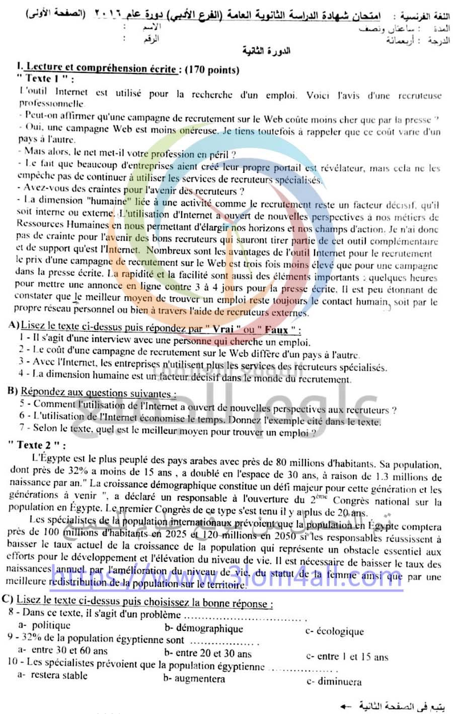 ورقة أسئلة امتحان اللغة الفرنسية الدورة الثانية البكالوريا الأدبي 2016
