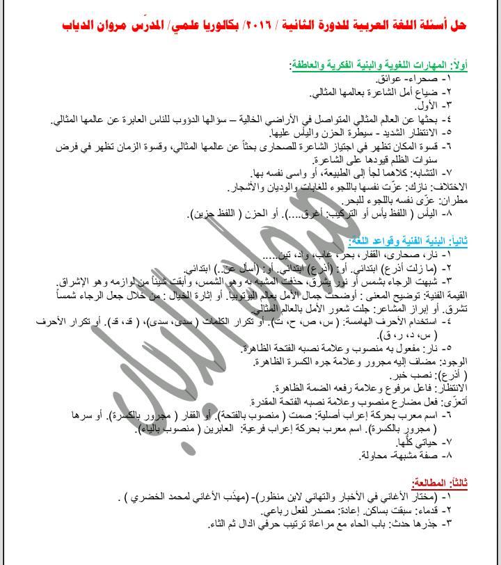 ورقة اسئلة اللغة العربية البكالوريا العلمي الدورة الثانية 2016 مع الحل