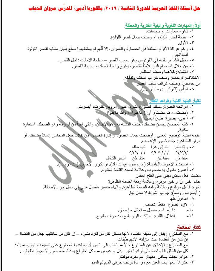 ورقة اسئلة اللغة العربية البكالوريا الادبي الدورة الثانية 2016 مع الحل