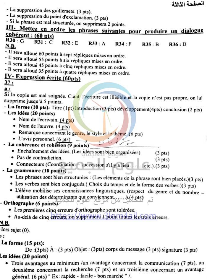 سلم تصحيح اللغة الفرنسية الادبي الدورة الثانية التكميلية البكالوريا 2016