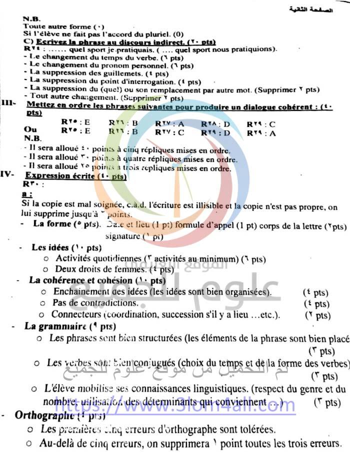 سلم تصحيح اللغة الفرنسية العلمي الدورة الثانية التكميلية البكالوريا 2016