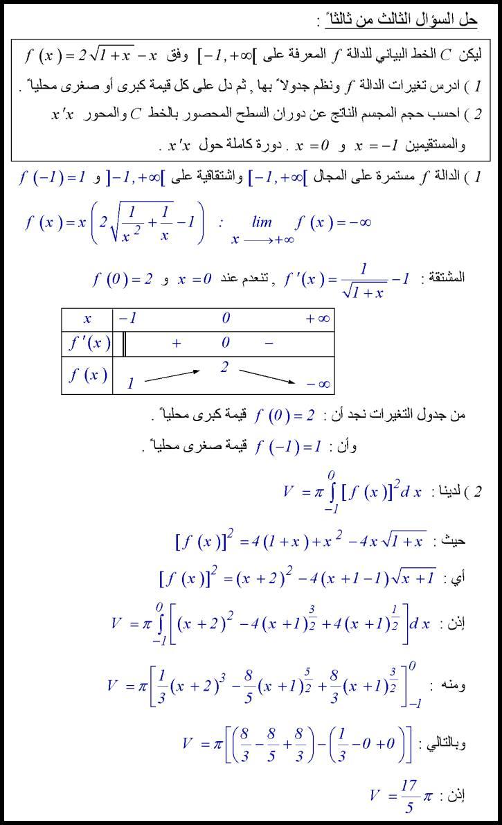ورقة أسئلة الرياضيات الدورة الثانية البكالوريا 2016 مع الحل اسئلة دورات الثانوية العامة
