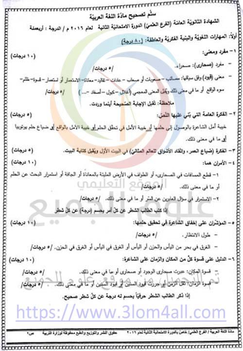 سلم تصحيح العربي الدورة التكميلية البكالوريا 2016 العلمي سوريا