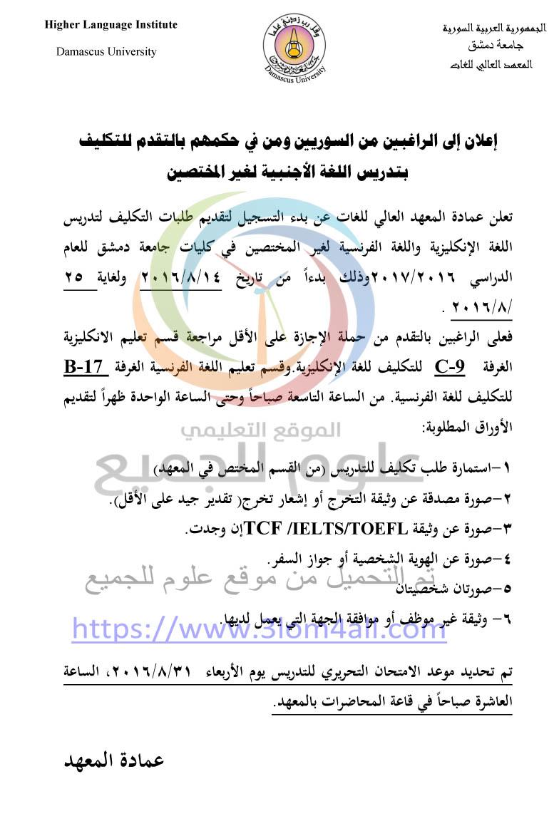 اعلان بالتكليف لتدريس اللغة الاجنبية بكليات جامعة دمشق 2016-2017