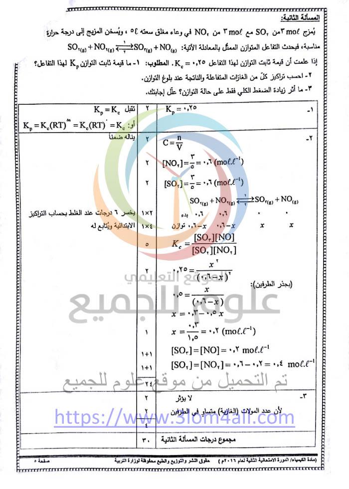 سلم تصحيح الكيمياء الدورة الثانية التكميلية البكالوريا 2016 العلمي سوريا