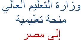 منحة تعليمية الى مصر - التبادل الثقافي للدراسات العليا ماجستير و دكتوراه