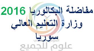 مفاضلة البكالوريا 2016-2017 في سوريا وزارة التعليم العالي موقع المفاضلة