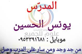 نوطة فلسفة البكالوريا الادبي والشريعة أ.يونس الحسين