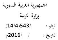 مفاضلة 2016-2017 شروط التقدم للفحوص الفنية التي تؤهل لمفاضلة معاهد إعداد المدرسين