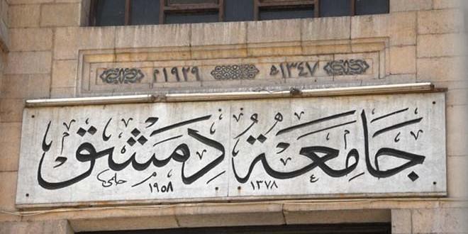 مطلوب 443 موظف لصالح جامعة دمشق 2016