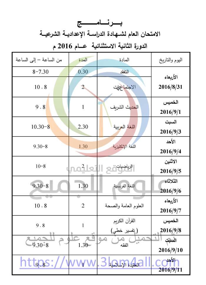 البرنامج الامتحاني للدورة الاستثنائية الصف التاسع 2016 شهادتي التعليم الأساسي والإعدادية الشرعية