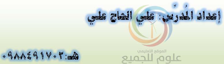 نماذج امتحانية مع الحل في مادة اللغة العربية للثالث الثانوي العلمي و الادبي