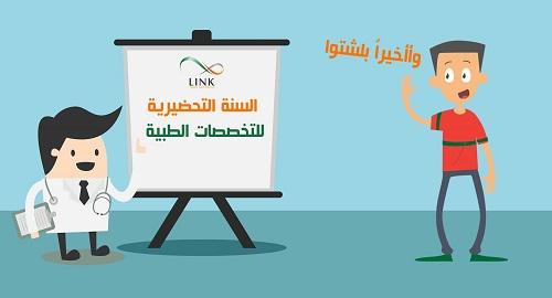السنة التحضيرية الطبية - معلومات لكل مهتم بالتسجيل بهذه الكلية