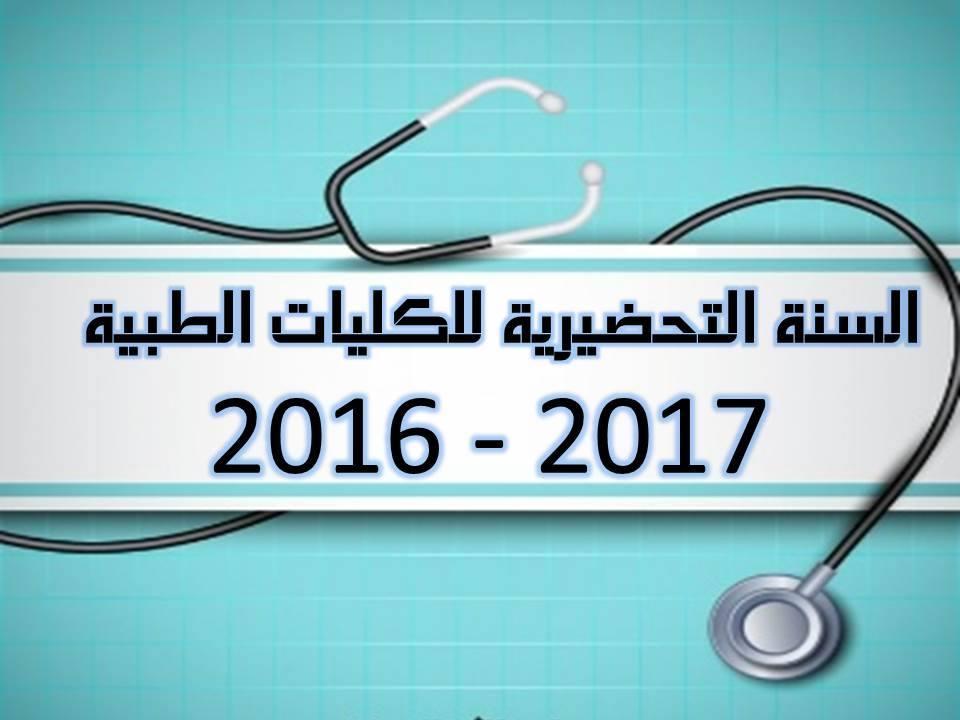 معدل السنة التحضيرية للكليات الطبية 2016-2017 في سوريا