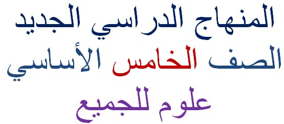 المنهاج الدراسي الجديد الصف الخامس الأساسي 2021 - 2020 سوريا