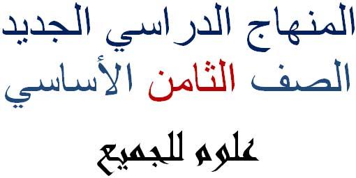 المنهاج الدراسي الجديد الصف الثامن الأساسي 2020 سوريا