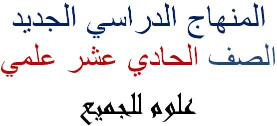 المنهاج الدراسي الجديد الصف الحادي عشر علمي ادبي 2018 - 2019 سوريا