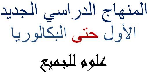 المنهاج الدراسي الجديد 2018-2019 من الاول حتى البكالوريا - وزارة التربية السورية