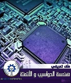 ملفات تعريفية بأفرع كليات الهندسة الميكانيكية والكهربائية