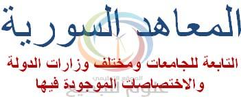 أسماء المعاهد التابعة للجامعات ومختلف وزارات الدولة والاختصاصات الموجودة فيها