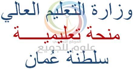 اسماء الناجحين والمتقدمين لمنحة سلطنة عُمان للمرحلة الجامعية الأولى 2016-2017