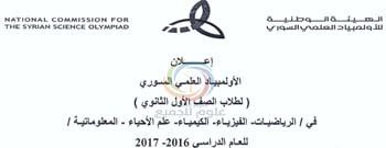 الأولمبياد العلمي السوري لطلاب العاشر 2016-2017