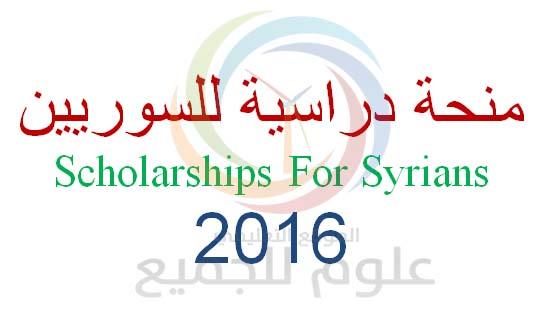 منحة دراسية 2016 للسوريين إلى امريكا تقدمة  IIE Scholarship for Syrians