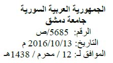 مفاضلة الماجستير بجامعة دمشق 2016-2017