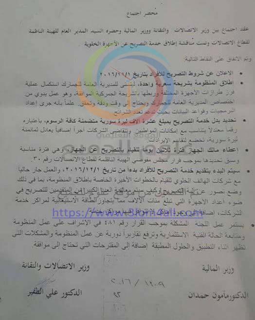 عشرة ألاف الرسوم الضريبية الجمركية لدخول الأجهزة الخلوية إلى سورية