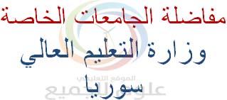 المنح المجانية المقدمة من الجامعات الخاصة السورية لصالح وزارة التعليم العالي