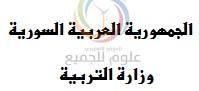 أوراق ومواعيد وشروط التقدم لامتحان التاسع والبكالوريا في سوريا لدورة 2017