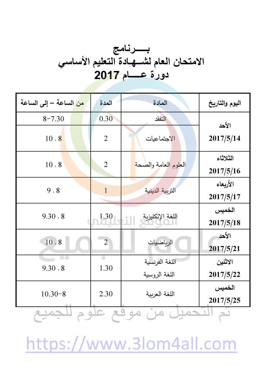 برنامج فحص التاسع 2017 سوريا - البرنامج الامتحاني لشهادتي التعليم الأساسي والإعدادية الشرعية لعام 2017