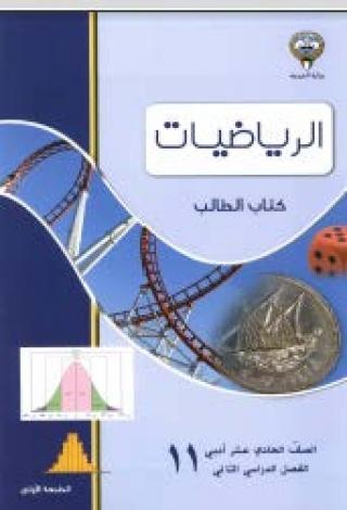 الرياضيات(مراجعة نصف الفصل الأول )للصف11